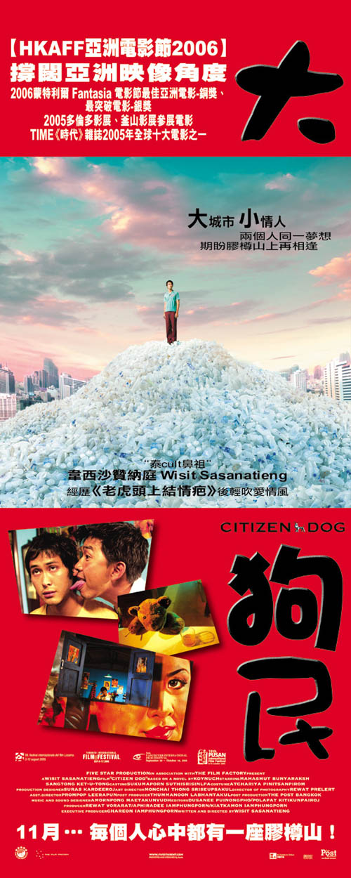 Citizen Dog, 2004