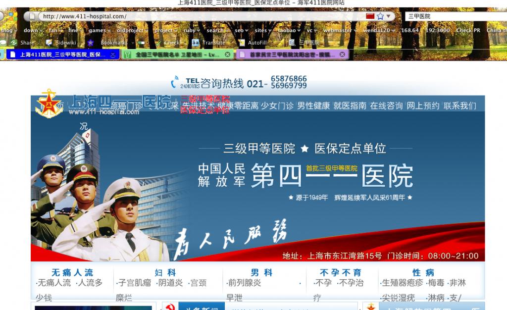 中国人民解放军第四一一医院首页截图